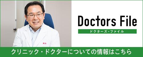 Doctors File クリニックドクターについての情報はこちら