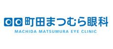町田まつむら眼科